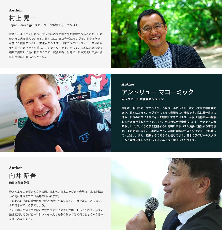 村上 晃一(japan-Search.jpラグビーページ監修ジャーナリスト)、向井 昭吾(元日本代表監督)