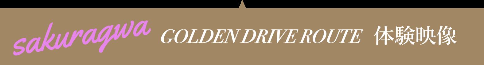GOLDEN DRIVE ROUTE